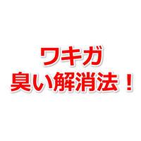 女性向け「ワキガ解消法」記事テンプレ(1100文字)