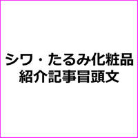 【30代後半向け】シワ・たるみ化粧品紹介記事の冒頭文章作成テンプレ!