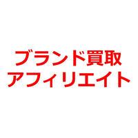 ブランド買取アフィリエイト「高く査定してもらうコツ」記事テンプレ!(2000文字)