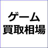 「Nintendo Switch(ニンテンドースイッチ)の買取相場」ゲーム買取アフィリエイト向け記事テンプレ!