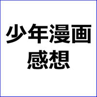 「こちら葛飾区亀有公園前派出所・感想」漫画アフィリエイト向け記事テンプレ!