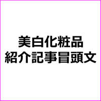 【30代前半向け】美白ケア化粧品紹介記事の冒頭文章作成テンプレ!
