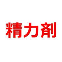 精力剤アフィリエイト「精力ドリンクおすすめランキング」記事テンプレート(ブログ・ペラサイト兼用/1000文字)