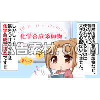 【漫画広告素材】食の安全性を痛感する女性2