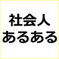「交替勤務」まとめ記事テンプレ!
