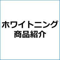 ホワイトニング「はははのき」商品紹介記事テンプレート!