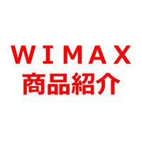 WIMAX「BIGLOBE WiMAX 2+」商品紹介記事テンプレート(300文字)