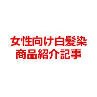 ヘアカラートリートメント「レフィーネ」商品レビュー記事のひな型(900文字)