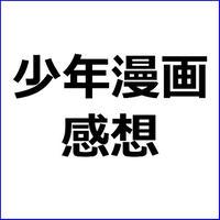 「怪物事変・感想」漫画アフィリエイト向け記事テンプレ!