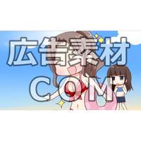 【漫画広告素材】バストアップ7