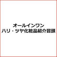 【30代後半向け】ハリ・ツヤオールイワン化粧品紹介記事の冒頭文章作成テンプレ!