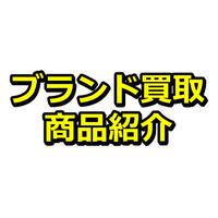 ブランド買取サイト「コメ兵」レビュー記事テンプレ(1800文字)