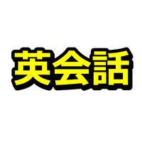 オンライン英会話アフィリエイトブログを作る記事セットパック!(15000文字)
