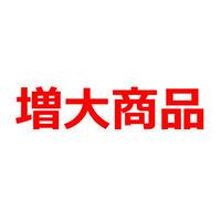 増大サプリ「クラチャイダム王」商品紹介記事テンプレ(400文字)