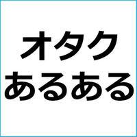 「オタクの実像」まとめ記事のテンプレート!