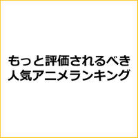 「日常」アニメアフィリエイト向け記事テンプレ!