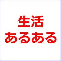 【生活あるある】15記事のセットパック!(約22500文字)