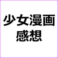 「彼と恋なんて・感想」漫画アフィリエイト向け記事テンプレ!