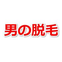 本格的なメンズ脱毛総合サイトを作る記事セットパック!(38900文字)