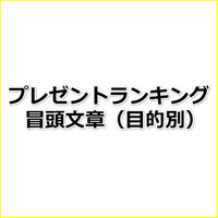 「付き合って〇年記念のプレゼント」ランキング冒頭記事作成テンプレ!