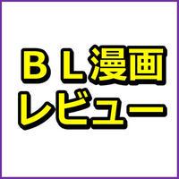漫画アフィリエイト向け「BL漫画29作品のレビュー」記事テンプレセット!