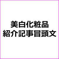 【30代後半向け】美白ケア化粧品紹介記事の冒頭文章作成テンプレ!