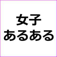 「天然女子の特徴」まとめ記事テンプレート!
