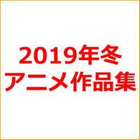2019年冬アニメ「20作品」レビュー記事テンプレ集!
