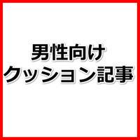 【記事LP】男性向け「性交痛」のお悩み解消商品をアフィリエイトするクッション記事3000文字!