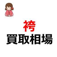 着物買取の相場「袴」(はかま)記事テンプレ(1000文字)