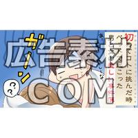【漫画広告素材】精力に自信のない男性1