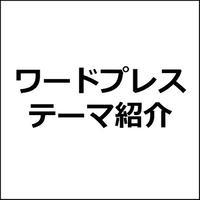 「賢威」WPテーマ紹介レビュー記事テンプレート!