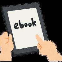 電子書籍の基礎知識「電子書籍とは」記事テンプレート!(約1200文字)