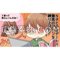 【漫画広告素材】金欠男子2