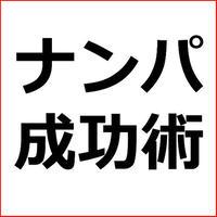 「ナンパ初心者向けのマインド」ナンパアフィリエイト記事テンプレート!