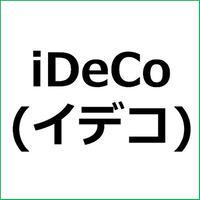 「iDeCoの活用法」年金アフィリエイト向け記事テンプレート!