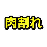 【記事LP】女性向け体のスポットの肉割れ解消方法!(ペラサイト・ブログ兼用/3600文字)