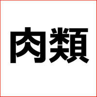「焼き豚おすすめランキング」お取り寄せグルメ穴埋め式アフィリエイト記事テンプレート!