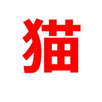 「マンクス」の紹介記事テンプレート(約200文字)