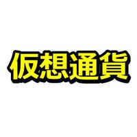 仮想通貨アフィリエイトサイトを作る記事セットパック(22600文字)