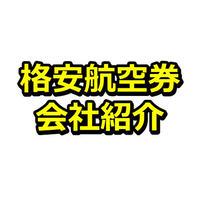 旅行アフィリエイト格安航空券会社「エアトリ」紹介記事テンプレート(約800文字)