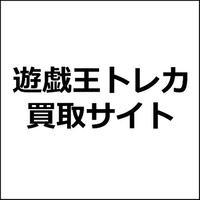 遊戯王トレカ買取サイト「トレトク」紹介記事テンプレ!