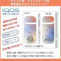 iQOS アイコス 全面 スキン シール a1012