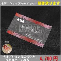 箔押しデザイン★テンプレート9008★名刺100枚