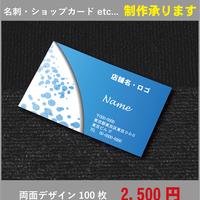 両面デザイン名刺★テンプレート020★名刺100枚