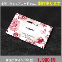 片面デザイン名刺★テンプレート014★名刺100枚