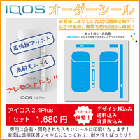 iqos2.4 iqos2.4plus★アイコス2.4 シール★シールオーダー