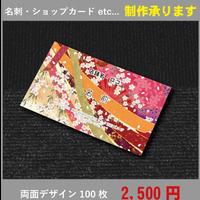 両面デザイン★カラー名刺★00025★名刺100枚