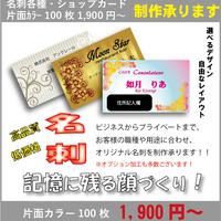 フルオーダー名刺 片面カラー100枚 1,900円~