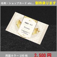 両面デザイン名刺★テンプレート010★名刺100枚